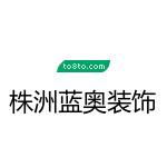 株洲藍奧裝飾有限公司