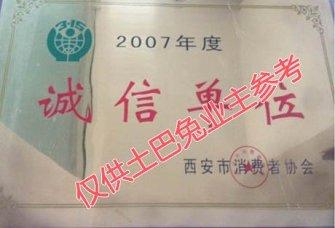 中山市赛班室内装饰有限公司资质证明