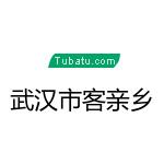 武漢市客親鄉邑裝飾工程有限公司