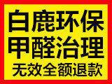 江蘇白鹿環保科技有限公司