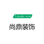 鷹潭市尚鼎建筑裝飾工程有限公司