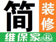 浙江維保家信息技術有限公司