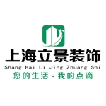 上海立景裝飾設計有限公司