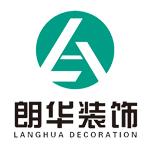 山西朗華裝飾工程有限公司