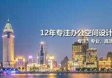 上海禾唐建筑装饰有限公司