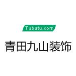 青田九山裝飾工程有限公司