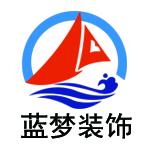 南京蓝梦装饰工程有限公司