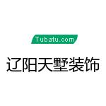遼陽天墅裝飾工程有限公司