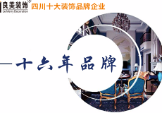 四川良美建筑裝飾工程有限公司