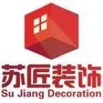 扬州苏匠装饰工程有限公司江都分公司