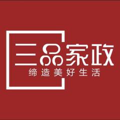 内江三品家政服务有限公司