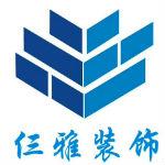 雅安仨雅建筑装饰工程有限公司