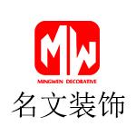 义乌市名文装饰有限公司