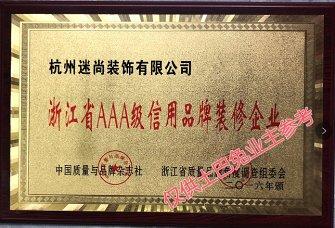 扬州青轩装饰工程有限公司资质证明
