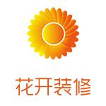 连云港花开四季装饰工程有限公司