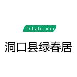 洞口县绿春居装饰工程有限公司