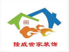 北京隆威世家装饰工程有限公司