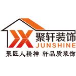 廣州聚軒裝飾工程有限公司