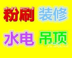 上海老徐装修