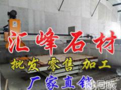 襄陽市樊城區巨峰源石材經營部