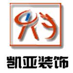 河南凯亚装饰工程有限公司