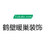 鹤壁暖巢装饰工程有限公司