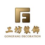 福建工坊裝飾工程有限公司