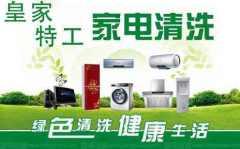 蚌埠皇家特工家电清洗
