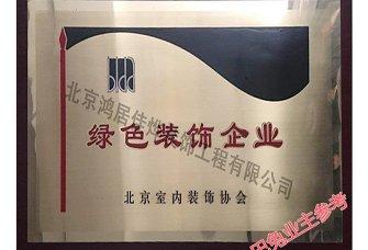 大同市开发区电商英派家居实体店(KA皇朝)资质证明