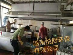 湖南悦厨环保科技有限公司