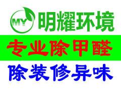 南京明耀环境工程有限公司