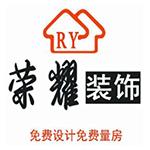 涡阳县荣耀装饰工程有限公司