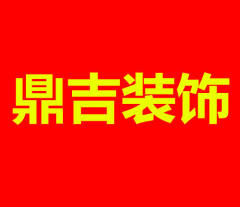 北京鼎吉兴盛装饰工程有限公司