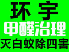 福州环宇环保服务有限公司莆田分公司