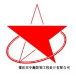 肇慶市中瀚裝飾工程設計有限公司星湖大道分公司