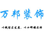 三明市万邦装饰工程有限公司