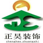 梧州市正昊装饰工程有限责任公司