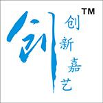 陜西創新嘉藝建筑裝飾有限公司