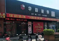 平南縣華韻裝飾有限公司