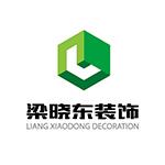 南京梁曉東裝飾設計工程有限公司