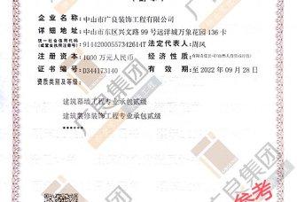 中山市爱家吧设计工程有限公司资质证明
