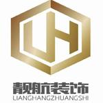 云南靓航装饰设计工程有限公司