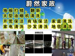 秀峰區蔚然家政服務中心