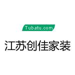 江蘇創佳家裝飾臨汾分公司