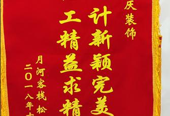 安庆长宏装饰工程有限公司资质证明