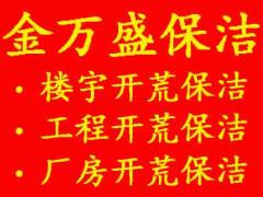 惠州金万盛保洁