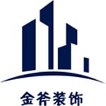 許昌金斧裝飾工程有限公司
