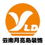 云南月亮島裝飾工程有限公司