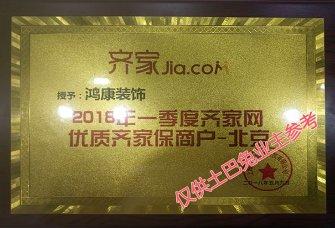 北京鸿康装饰工程有限公司资质证明