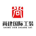 北京尚建国际建筑装饰工程有限公司